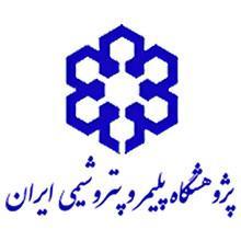 استانداردها - پژوهشگاه پلیمر و پتروشیمی ایران