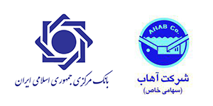شرکت آهاب - بانک مرکزی جمهوری اسلامی ایران