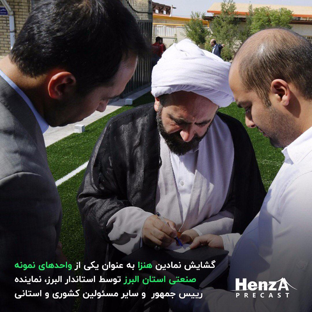 گشایش نمادین هنزا به عنوان یکی از واحدهای نمونه صنعتی استان البرز