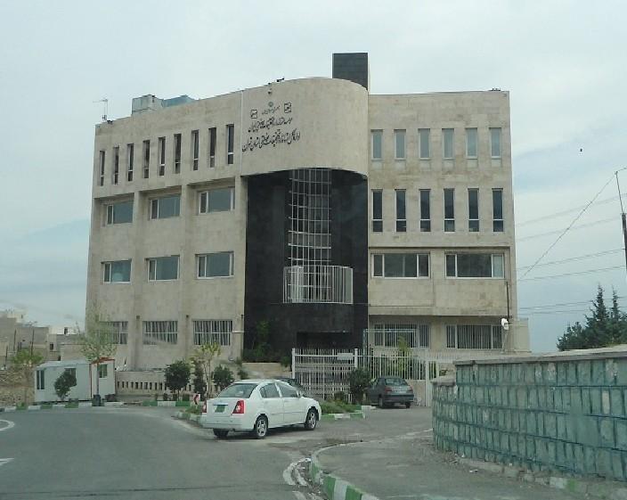 موسسه استاندارد و تحقیقات صنعتی ایران